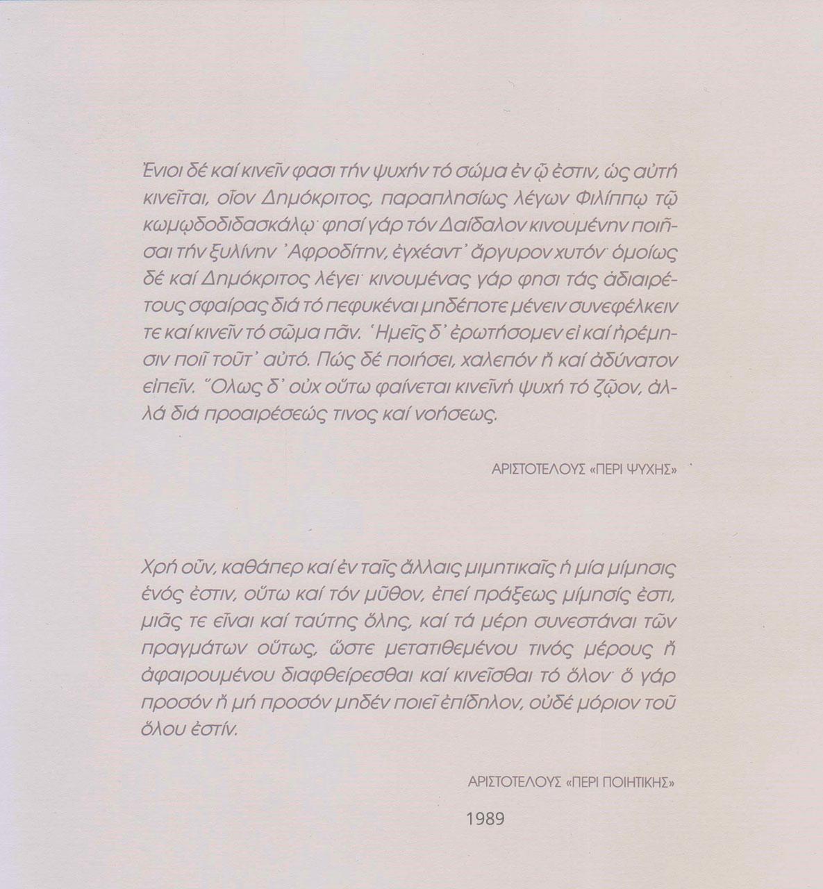 ΓΕΩΡΓΙΟΣ ΞΕΝΟΣ GXENOS-COVER-11-A ΞΕΝΟΣ  Βιβλίο